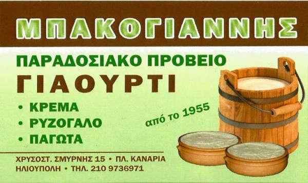 μπακογιάννης - γιαούρτι