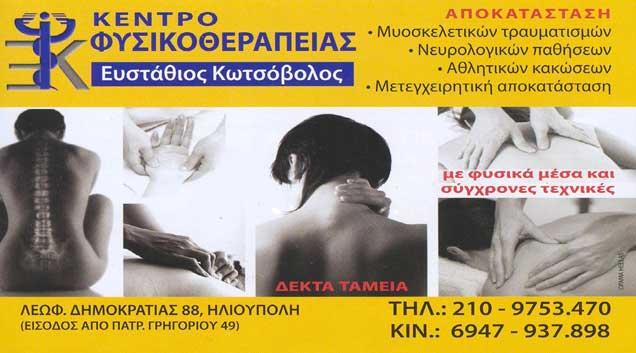 Φυσικοθεραπεία Κωτσόβολος