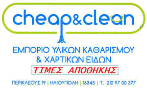Cheap & Clean