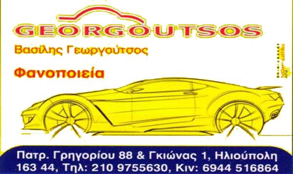 Φανοποιός Γεωργούτσος