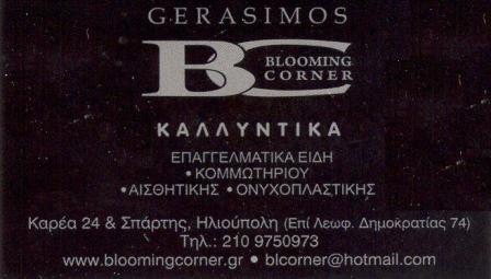 Καλλυντικά Blooming corner
