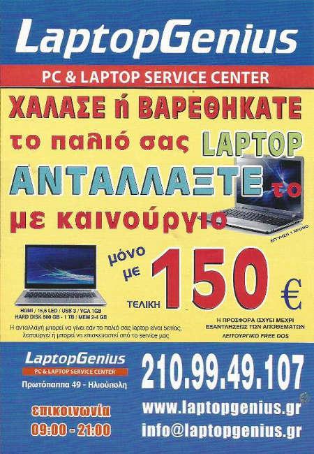 Laptop Genius
