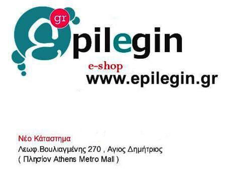 epilegin new