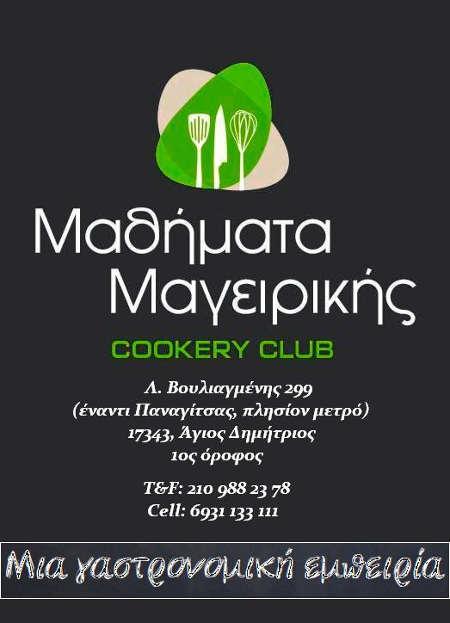 mathimata mageirikis