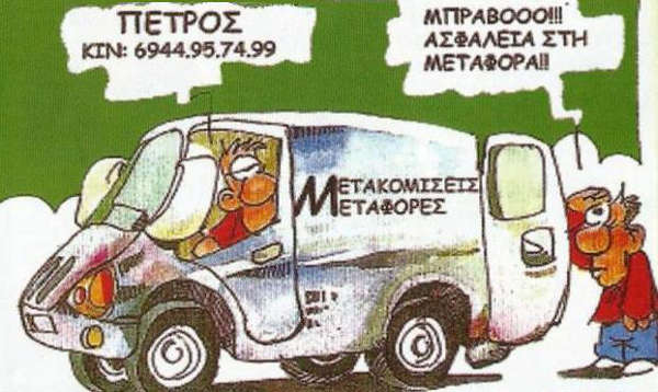 petros metafores