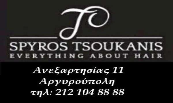 tsoukanis hair studio