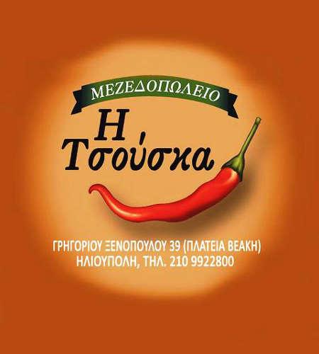 tsouska