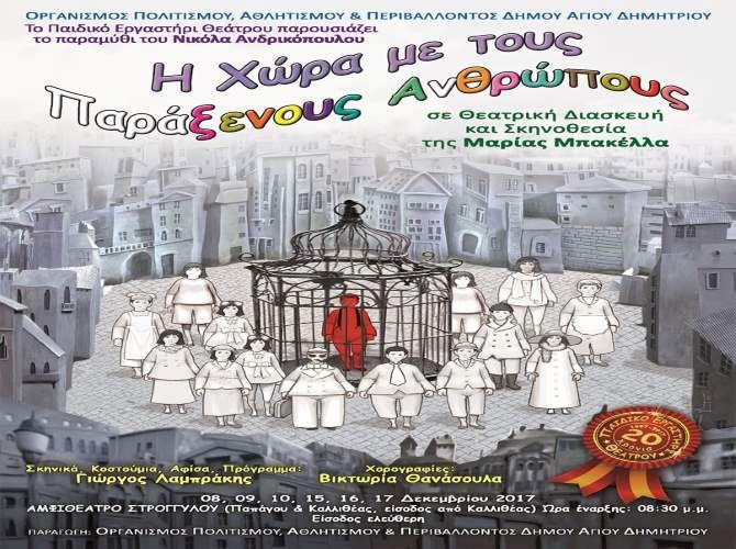 Η Χώρα με τους Παράξενους Ανθρώπους   - Παιδικό Εργαστήρι Θεάτρου Δήμου Αγ.  Δημητρίου 0ff4c8fd13e