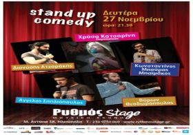 Stand-Up Comedy - Ρυθμός Stage - 27.11.2017