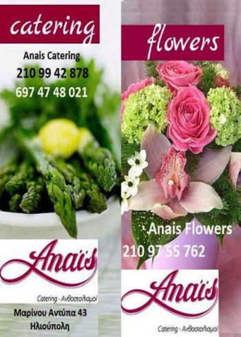 anaiscatering