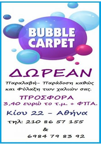 bubblecarpet