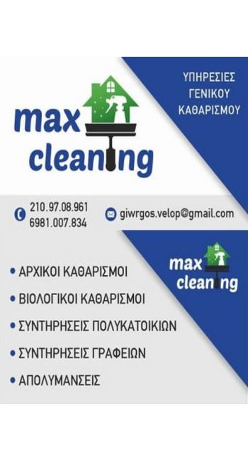 max_cleaning