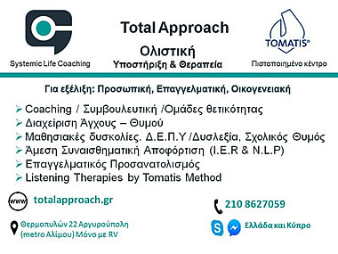 Total Approach